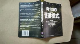 海尔的管理模式:关于一个中国企业成长的最深入研究(划线)