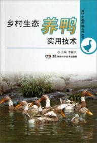 乡村生态养鸭实用技术