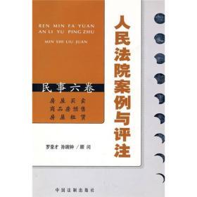 人民法院案例与评注(民事6卷):房屋买卖 商品房预售 房屋租赁