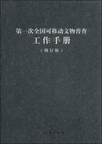 第一次全国可移动文物普查工作手册(修订版)