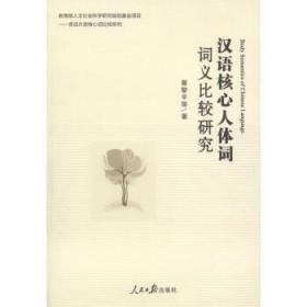 汉语核心人体词