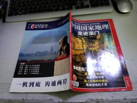 中国国家地理 2002/4 18-595