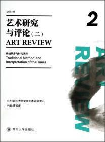 艺术研究与评论(二):传统秩序与时代演绎(总第2辑)