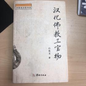 汉化佛教三宝物