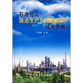 石油化工清洁生产与环境保护技术进展