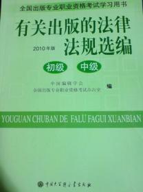 有关出版的法律法规选编(2007年版)