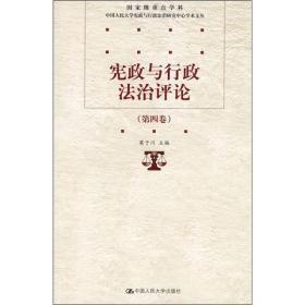 宪政与行政法治评论(第4卷)