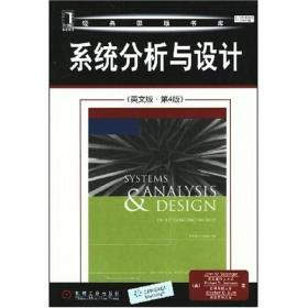 系统分析与设计 萨特津格二手 机械工业出版社 9787111232490  计