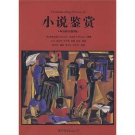小说鉴赏-(中英对照 第3版)