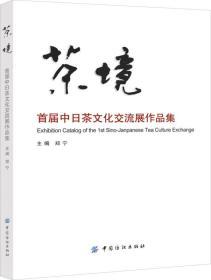 茶境:首届中日茶文化交流展作品集