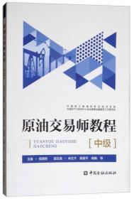 原油交易师教程(中级)