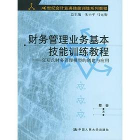 财务管理业务基本技能训练教程:交互式财务管理模型的创建与应用(含CD)