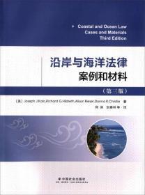 沿岸与海洋法律案例和材料