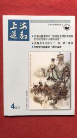 上海道教:2017年第4期 总第113期