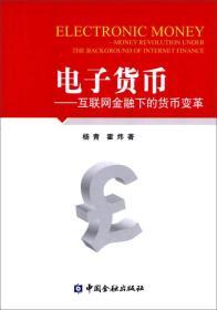电子货币:互联网金融下的货币变革