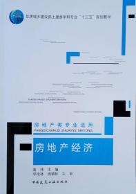 房地产经济(房地产类专业适用)