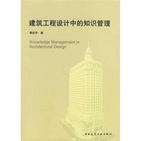 建筑工程设计中的知识管理