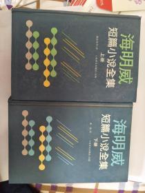 海明威短篇小说全集 上下册