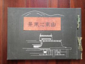 民国精装大开本 山东风景写真册 青岛新报社发行的日文版《山东风景》(尺寸37.5X26)内容详实,多图可藏