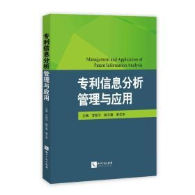 专利信息分析管理与应用