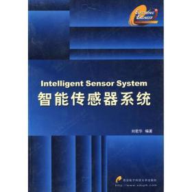 智能传感器系统
