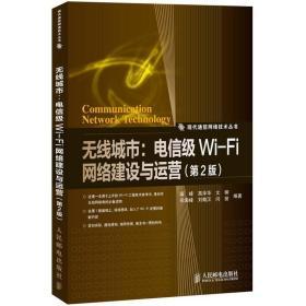 无线城市:电信级Wi-Fi网络建设与运营
