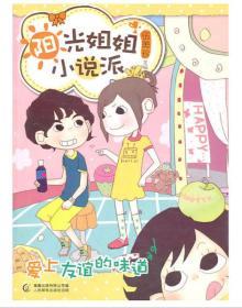 阳光姐姐小说派:爱上友谊的味道