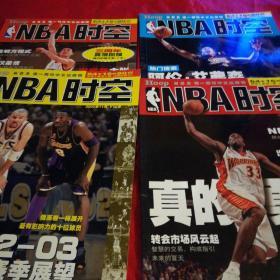 NBA时空2002年9,10,11,12月【4本合售】