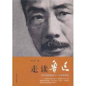走读鲁迅 - 一代文学巨匠的十一个生命印记/陈光中 著
