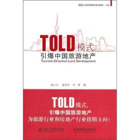 TOLD模式:引爆中国旅游地产