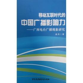 移动互联时代的中国广播影响力——广西电台广播现象研究
