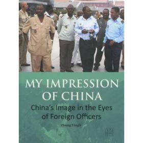 我的中国印象:外国军官看中国(英语篇)