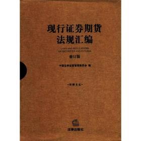 现行证券期货法规汇编(修订版)
