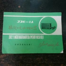 JDK-IA摄影灯光快门定时器技术说明书