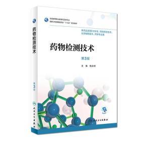 药物检测技术(第3版)