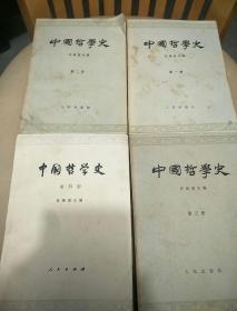 中国哲学史(1一4)