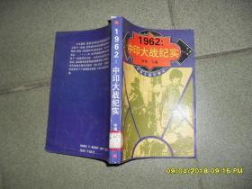 1962:中印大战纪实(85品小32开馆藏1993年1版1印3万册350页)42719