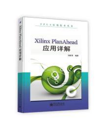 FPGA应用技术丛书:Xilinx PlanAhead应用详解