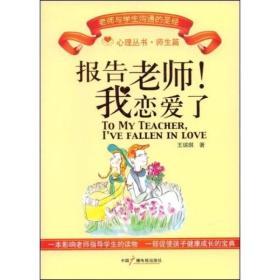 报告老师!我恋爱了 王瑞琪 中国广播影视出版社 9787504357465