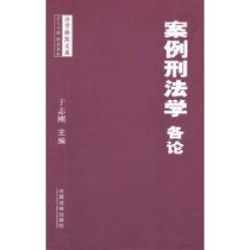 法学格致文库——案例刑法学(各论)