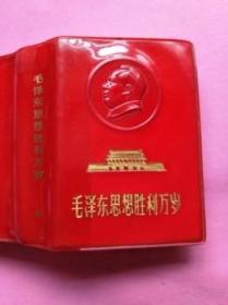 毛泽东思想胜利万岁  7张照片,5张林题词