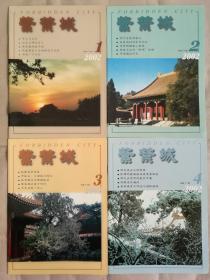 紫禁城(2002年全年第1-4期)