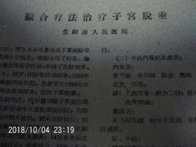 综合疗法治疗子宫脱垂——贵阳市人民医院    中医复印资料 (1页A4纸)