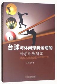 台球与休闲球类运动的科学开展研究