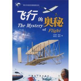 飞行的奥秘