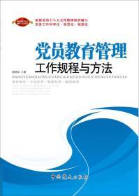 党员教育管理工作规程与方法(2013版)