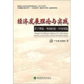 经济发展理论与实践:若干理论·外国经济·注册登录页实践