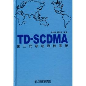 TD-SCDMA第三代移动通讯系统 李世鹤  人民邮电出版社