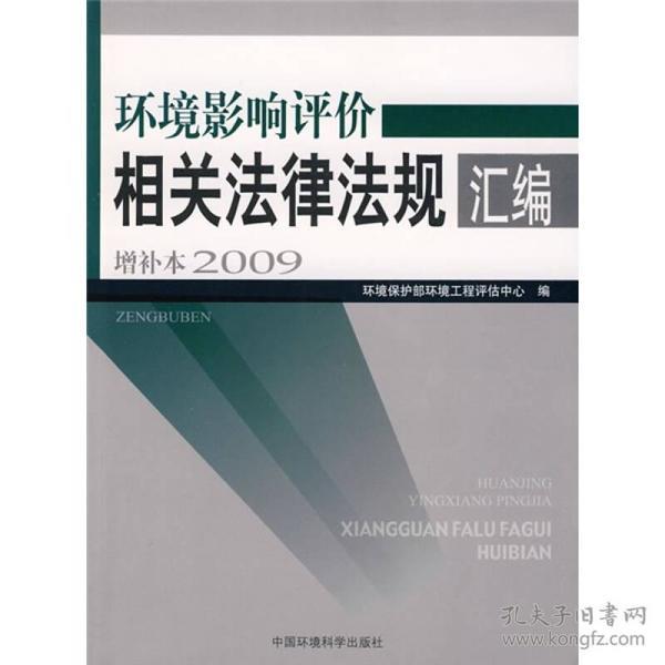 环境影响评价相关法律法规汇编增补本(2009版)