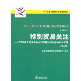 特别贸易关注——WTO成员间食品安全和动植物卫生措施纠纷汇编
